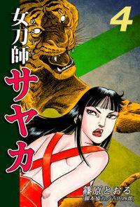 女刀師サヤカ(4)