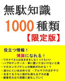 無駄知識1000種類-電子書籍
