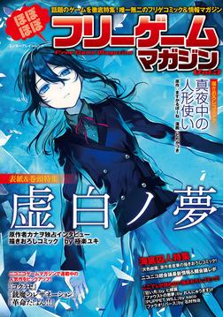 ほぼほぼフリーゲームマガジン Vol.3-電子書籍