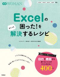 Excelの困った!をさくっと解決するレシピ
