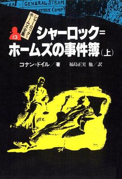 シャーロック=ホームズ全集13 シャーロック=ホームズの事件簿(上)-電子書籍