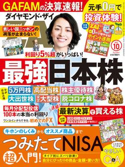 ダイヤモンドZAi 21年10月号-電子書籍