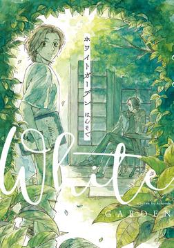 ホワイトガーデン【電子限定特典つき】-電子書籍