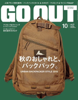 OUTDOOR STYLE GO OUT 2015年10月号 Vol.72-電子書籍