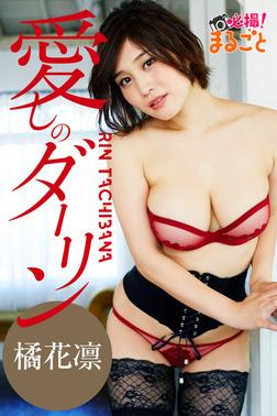 愛しのダーリン 橘花凛-電子書籍