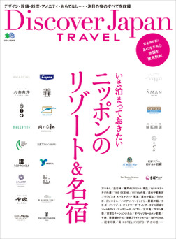 Discover Japan TRAVEL いま泊まっておきたいニッポンのリゾート&名宿-電子書籍