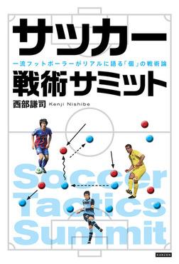サッカー戦術サミット 一流フットボーラーがリアルに語る「個」の戦術論-電子書籍