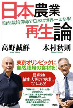 日本農業再生論 「自然栽培」革命で日本は世界一になる!-電子書籍