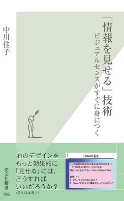 「情報を見せる」技術~ビジュアルセンスがすぐに身につく~-電子書籍