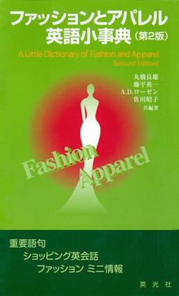ファッションとアパレル英語小事典 [第2版]-電子書籍