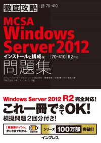 徹底攻略MCSA Windows Server 2012問題集[70-410]R2対応 インストールと構成編