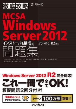 徹底攻略MCSA Windows Server 2012問題集[70-410]R2対応 インストールと構成編-電子書籍