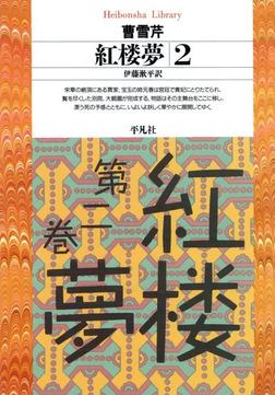 紅楼夢 2-電子書籍