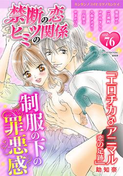 禁断の恋 ヒミツの関係 vol.76-電子書籍