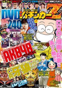 漫画パチンカー 2014年 11月号増刊 「DVD漫画パチンカーZ」