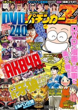 漫画パチンカー 2014年 11月号増刊 「DVD漫画パチンカーZ」-電子書籍