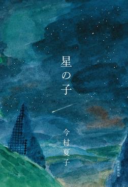 星の子-電子書籍