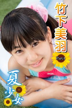 夏少女 竹下美羽 Part.4(Ver.2)-電子書籍
