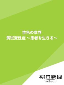 空色の世界 黄斑変性症 ~患者を生きる~-電子書籍