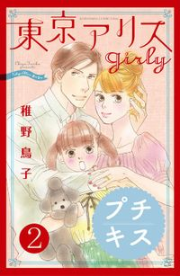 東京アリス girly プチキス(2)