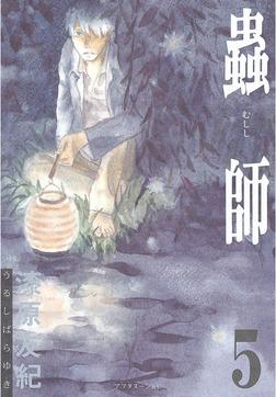 蟲師(5)-電子書籍