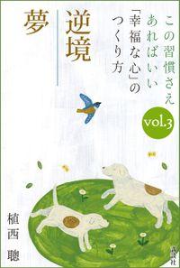この習慣さえあればいい 「幸福な心」のつくり方vol.3「逆境」「夢」