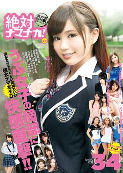 絶対ナマナカ! Vol.24-電子書籍