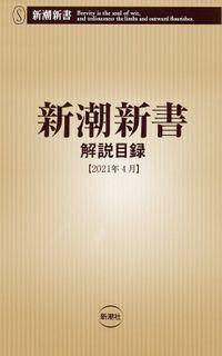 新潮新書 解説目録(2021年4月)