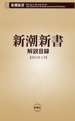 新潮新書 解説目録(2021年4月)-電子書籍