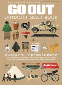 GO OUT特別編集 GO OUT OUTDOOR GEAR BOOK