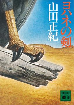 ヨハネの剣-電子書籍