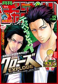 月刊少年チャンピオン2019年12月号
