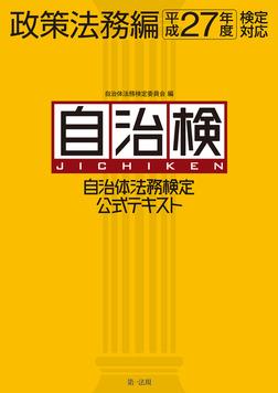 自治体法務検定公式テキスト 政策法務編 平成27年度検定対応-電子書籍