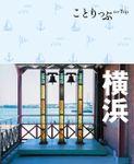 ことりっぷ 横浜