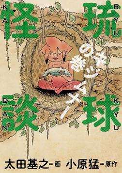 琉球怪談 キジムナーの巻-電子書籍