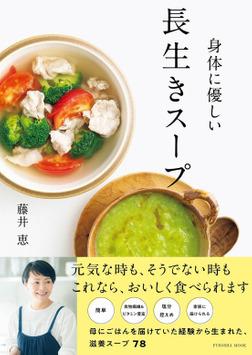 身体に優しい 長生きスープ-電子書籍