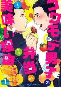 コワモテ男子の弁当が美味い理由(fujossyコミックプチ)