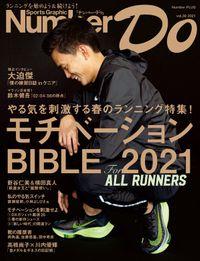 Number Do(ナンバー・ドゥ)モチベーションBIBLE 2021(Sports Graphic Number PLUS(スポーツ・グラフィック ナンバー プラス))