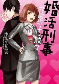 婚活刑事-花田米子は散々-
