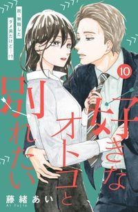 好きなオトコと別れたい[comic tint]分冊版(10)