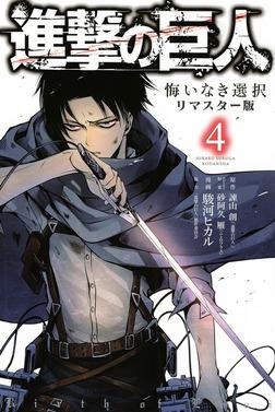 進撃の巨人 悔いなき選択 リマスター版(4)-電子書籍