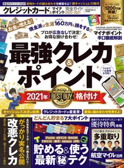 100%ムックシリーズ 完全ガイドシリーズ301 クレジットカード&マイナポイント完全ガイド-電子書籍