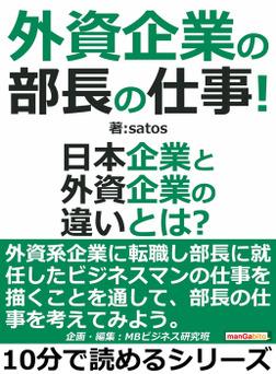 外資企業の部長の仕事!日本企業と外資企業の違いとは?-電子書籍