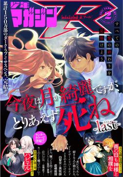 少年マガジンR 2021年2号 [2021年1月20日発売]-電子書籍