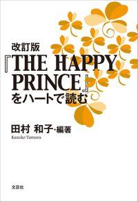 改訂版『THE HAPPY PRINCE』をハートで読む