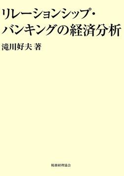 リレーションシップ・バンキングの経済分析-電子書籍