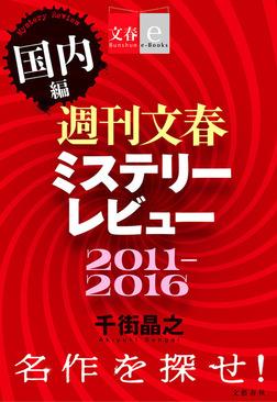 週刊文春ミステリーレビュー2011-2016[国内編] 名作を探せ!【文春e-Books】-電子書籍