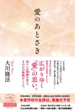 青春詩集 愛のあとさき-電子書籍
