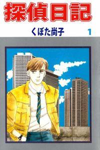 探偵日記 1巻