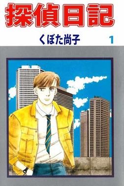 探偵日記 1巻-電子書籍